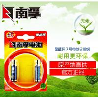南孚电池 无汞碱性干电池 7号2节装 AAA LR03遥控器高能电池