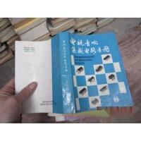 【旧书二手书九成新】电视音响集成电路手册 6373【沫若书店】
