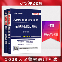 中公教育2019人民警察考试用书 行政职业能力测验(教材+历年真题试卷)2本套