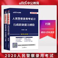 中公教育2020人民警察考试用书 行政职业能力测验(教材+历年真题试卷)2本套