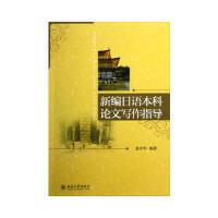 新编日语本科论文写作指导 聂中华 北京大学出版社