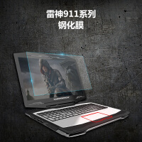 雷神911M防蓝光辐射笔记本屏幕保护贴膜钢化膜玻璃15.6寸 ST PLUS