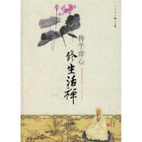【二手旧书9成新】持平常心修生活禅行者著海南出版社