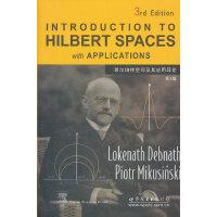 希尔伯特空间及其空间导论 第3版