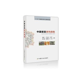 中国紫菜原色图集