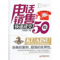 【旧书9成新正版现货包邮】电话销售快速成交50招华英雄9787513612562中国经济出版社