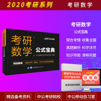 中公教育2020考研数学教材公式宝典数学一二三公式宝典