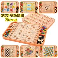 儿童桌面游戏棋牌类飞行棋五子棋斗兽棋 大号跳棋木质玩具