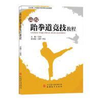 高校跆拳道竞技教程跆拳道入门书籍看这本就够了零基础练跆拳道