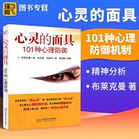 心灵的面具 101种心理防御 心理防御机制 心理咨询与临床 心理医学的重要概念 社会心理学畅销书籍成人入门基础书