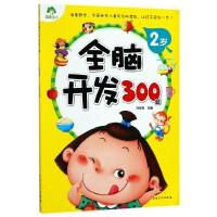 全脑开发300题(2岁)