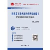 程恩富《现代政治经济学新编》配套模拟试题及详解-手机版(ID:42427)