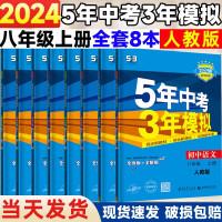 五年中考三年模拟八年级上册语文数学英语物理政治历史生物地理人教版5年中考3年模拟八年级上册全套