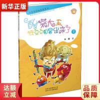 卡布奇诺趣多多系列――酸菜大王在豆豆国冒出来了1 王蕾 北京少年儿童出版社9787530152935【新华书店 品质保