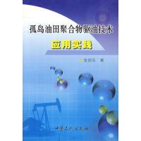 【二手旧书九成新】孤岛油田聚合物驱油技术应用实践 张绍东 中国石化
