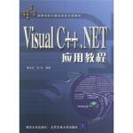 高等学校计算机语言应用教程:Visual C++ NET应用教程(附)唐大仕,刘光9787810826983〖新华书店