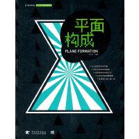 中国高等院校十二五规划精品教材――平面构成(中青雄狮出品)