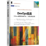 DevOps实战:VMware管理员运维方法、工具及最佳实践
