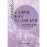 后冷战时代的日本政治、经济与外交――21世纪国际政治丛书