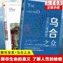 娱乐至死(精)+乌合之众(中文版畅销十年珍藏纪念版大众心理研究) 社会科学心理学书籍