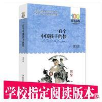 一百个中国孩子的梦 书董宏猷著百年百部中国儿童文学经典书系中小学生必读的文学诗歌书籍长江少年儿童出版社正版100课外诗