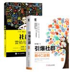 【包邮】引爆社群+社群营销与运营 套装2册
