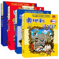全套4册环球寻宝记系列第六辑 21-24 奥地利古巴瑞士以色列寻宝记 我的第一本历史探险漫画书科学漫画书6-7-9-1