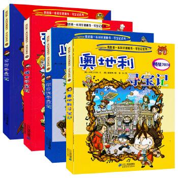全套4册环球寻宝记系列第六辑 21-24 奥地利古巴瑞士以色列寻宝记 我的第一本历史探险漫画书科学漫画书6-7-9-12岁少儿科普百科