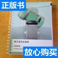 [二手旧书9成新]数字直线加速器 /基本物理设置 请看图