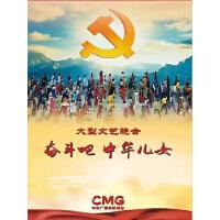 CCTV 奋斗吧,中华儿女2dvd 新中国成立70周年主题音像制品