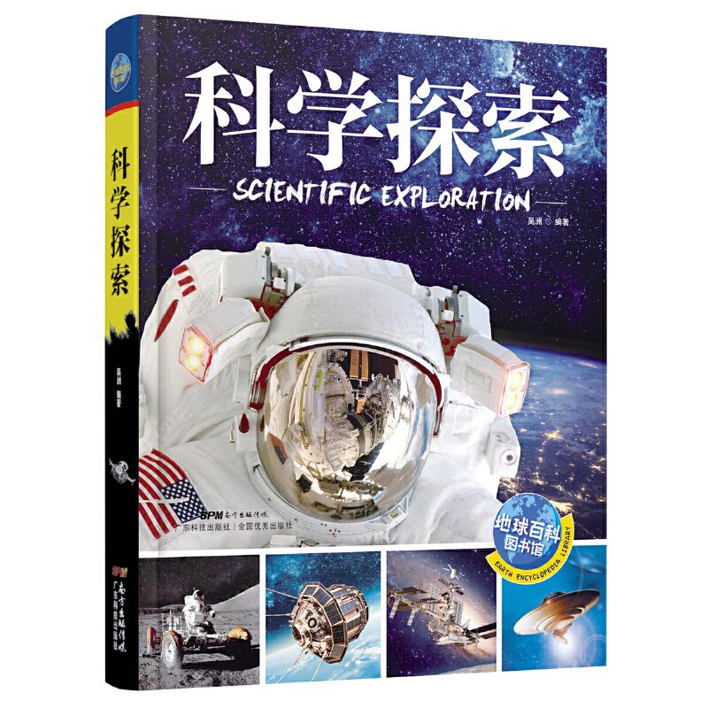 科学探索 地球百科图书馆精装科普百科,严谨科学的知识架构,带给孩子关于宇宙、自然、地理、人文、科技等方面的丰富知识,激发孩子的求知欲