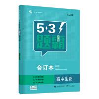 曲一线 合订本 高中生物 五三题霸 五三(2020)