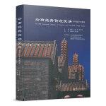 岭南经典传统民居BIM数字化图录