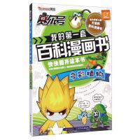赛尔号我的第一套百科漫画书 多彩植物 郭��、尹雨玲