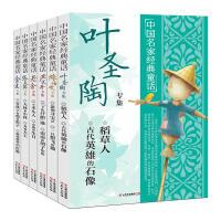 中国名家经典童话系列(共6册) 7-9-10-12-15岁儿童文学童话书籍 三四五六年级课外书 叶圣