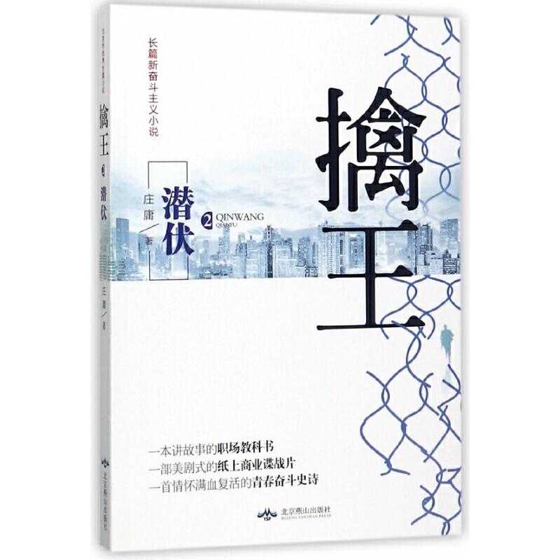 擒王(2潜伏)