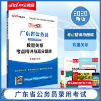 中公教育2020广东省公务员考试用书专项教材数量关系考点精讲与高分题库