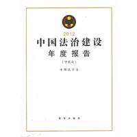 【RT4】中国法治建设年度报告2012(中英文) 中国法学会 新华出版社 9787516605547