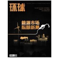 【2019年9月现货】环球科学杂志2019年9月总172期 解构大脑:宇宙中最复杂的网络/马赫推进器:进入星际空间?