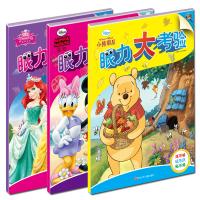 迪士尼益智游戏书贴纸书3册 米妮小熊维尼迪士尼公主 眼力大考验0-1-2-3-6岁幼儿童专注力训练书