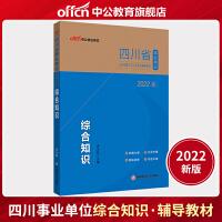 中公教育2020四川省事业单位考试用书:综合知识