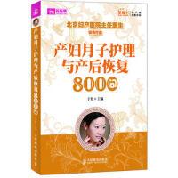 产妇月子护理与产后恢复800问(北京妇产医院主任医生于松为新妈妈贴身打造)更有超值套装 孕期产后全知