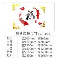 3d立体墙贴画客厅电视背景墙贴纸卧室房间墙壁新年装饰 975款1福鱼-金框-红+黑