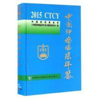 全新正版 中国肿瘤临床年鉴2015