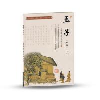 格林童话(注音版)――世界儿童共享的经典丛书(新版)