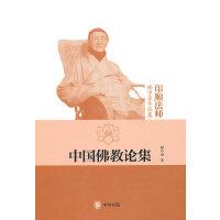中国佛教论集--印顺法师佛学著作选集