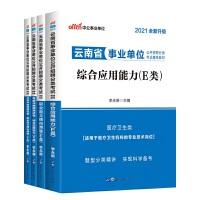 中公2019云南省事业单位分类考试用书医疗卫生E类套装:综合应用能力+职业能力测验(教材+考前冲刺预测试卷)4本套