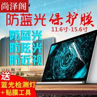 苹果联想笔记本屏幕膜15.6寸电脑屏幕贴膜14寸防蓝光保护膜 13寸MacBook Pro(Retina屏)磨