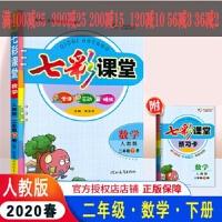 2020春 七彩课堂 二年级数学 下册 人教版附带预习卡