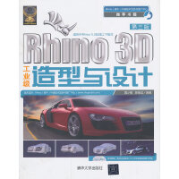 【二手书8成新】Rhino 3D工业级造型与设计(第三版)黄少刚 吴继斌 9787302326908